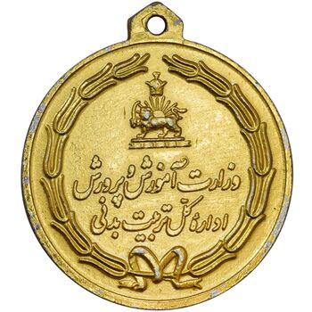 مدال یادبود چهارم آبان 1353 - AU50 - محمد رضا شاه