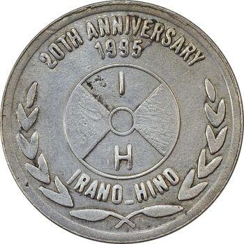مدال یادبود بیستمین سالگرد کشتیرانی ایران و هند 1373 - EF45 - جمهوری اسلامی