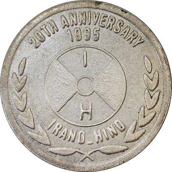 مدال یادبود بیستمین سالگرد کشتیرانی ایران و هند 1373 - AU58 - جمهوری اسلامی