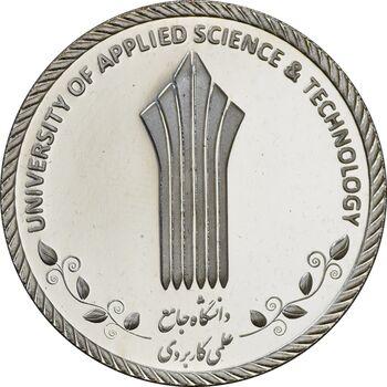 مدال دانشگاه جامع علمی کاربردی - UNC - جمهوری اسلامی