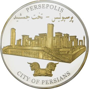 مدال نقره یادبود تخت جمشید - PF67 - جمهوری اسلامی