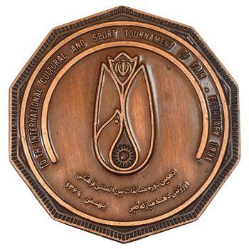 مدال یادبود دهمین دوره مسابقات بین المللی فرهنگی - UNC - جمهوری اسلامی