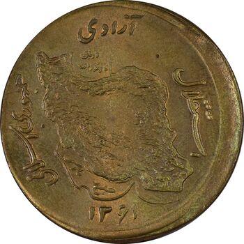 سکه 50 ریال 1361 صفر بزرگ (خارج از مرکز) - MS63 - جمهوری اسلامی