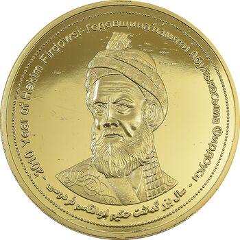 مدال یادبود بزرگداشت حکیم ابوالقاسم فردوسی (سایز بزرگ) - UNC - جمهوری اسلامی