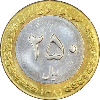 سکه 250 ریال 1381 - AU58 - جمهوری اسلامی
