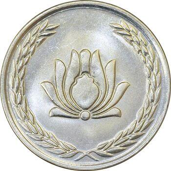 سکه 250 ریال 1385 - MS64 - جمهوری اسلامی
