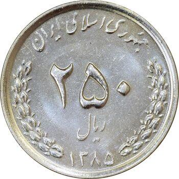 سکه 250 ریال 1385 - MS62 - جمهوری اسلامی