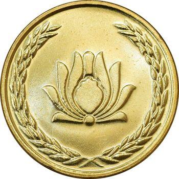 سکه 250 ریال 1386 - MS63 - جمهوری اسلامی
