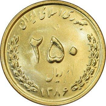 سکه 250 ریال 1386 - MS62 - جمهوری اسلامی