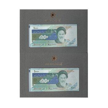 مجموعه اسکناس های بانک مرکزی (شماره مزاحم) - جفت - جمهوری اسلامی