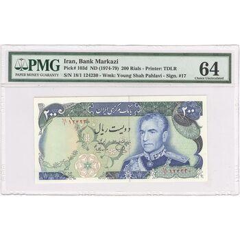 اسکناس 200 ریال (یگانه - مهران) - جفت - UNC64 - محمد رضا شاه