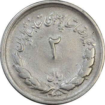 سکه 2 ریال 1331 مصدقی - VF20 - محمد رضا شاه