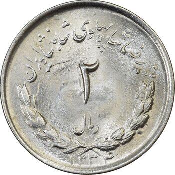 سکه 2 ریال 1334 مصدقی - MS64 - محمد رضا شاه