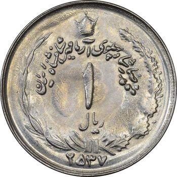 سکه 1 ریال 2537 آریامهر  - MS63 - محمد رضا شاه