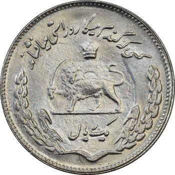 سکه 1 ریال 1351 یادبود فائو - MS63 - محمد رضا شاه