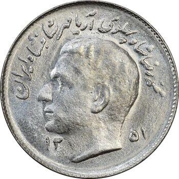 سکه 1 ریال 1351 یادبود فائو - MS62 - محمد رضا شاه