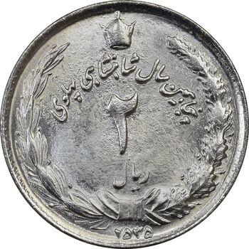 سکه 2 ریال 2535 - MS64 - محمد رضا شاه