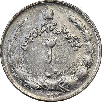 سکه 2 ریال 2535 (253) ارور تاریخ - MS61 - محمد رضا شاه