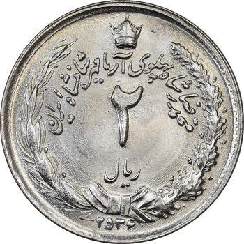 سکه 2 ریال 2536 آریامهر - MS63 - محمد رضا شاه