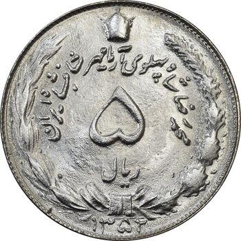 سکه 5 ریال 1352 آریامهر - MS63 - محمد رضا شاه
