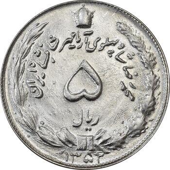 سکه 5 ریال 1352 آریامهر - MS61 - محمد رضا شاه