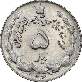 سکه 5 ریال 1353 آریامهر - AU58 - محمد رضا شاه
