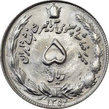 سکه 5 ریال 1354 آریامهر - MS63 - محمد رضا شاه