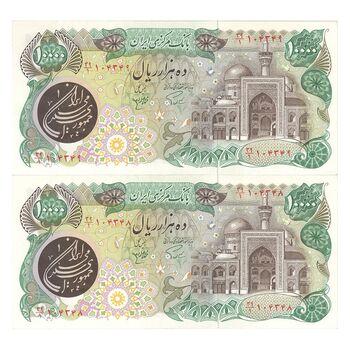 اسکناس 10000 ریال (اردلان - مولوی) فیلیگران شیر و خورشید - جفت - UNC61 - جمهوری اسلامی