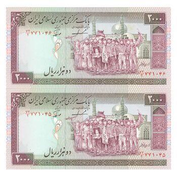 اسکناس 2000 ریال (ایروانی - نوربخش) - جفت - UNC63 - جمهوری اسلامی