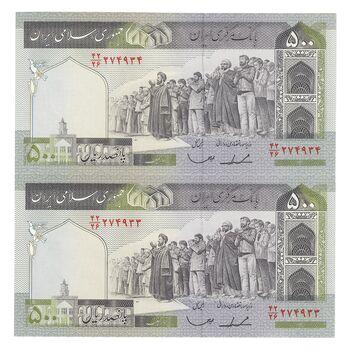اسکناس 500 ریال (ایروانی - قاسمی) فیلیگران الله - شماره بزرگ - جفت - UNC64 - جمهوری اسلامی