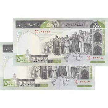 اسکناس 500 ریال (نوربخش - عادلی) امضاء کوچک - شماره کوچک - جفت - UNC64 - جمهوری اسلامی