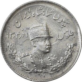 سکه 1000 دینار 1307 تصویری - MS61 - رضا شاه