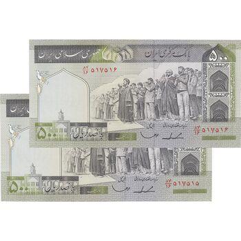 اسکناس 500 ریال (ایروانی - قاسمی) فیلیگران الله - شماره کوچک - جفت - UNC64 - جمهوری اسلامی