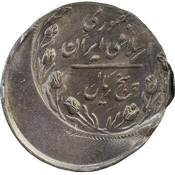 سکه 5 ریال 1367 (خارج از مرکز) - AU58 - جمهوری اسلامی