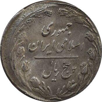 سکه 5 ریال 1360 پرسی (خارج از مرکز) - MS61 - جمهوری اسلامی