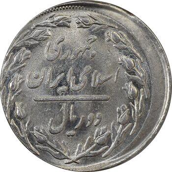 سکه 2 ریال 1360 (خارج از مرکز) - MS61 - جمهوری اسلامی