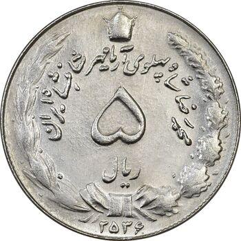سکه 5 ریال 2536 آریامهر - MS62 - محمد رضا شاه