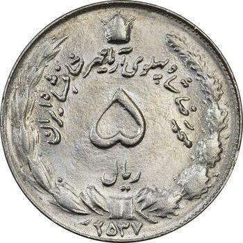 سکه 5 ریال 2537 آریامهر - MS63 - محمد رضا شاه