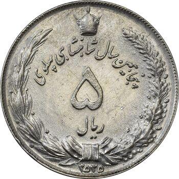 سکه 5 ریال 2535 پنجاهمین سال - AU58 - محمد رضا شاه