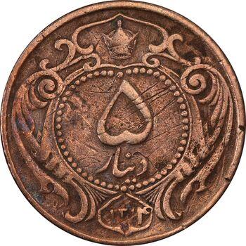 سکه 5 دینار 1314 - VF20 - رضا شاه