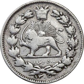 سکه 500 دینار 1305 (پشت قاجار) - VF30 - رضا شاه