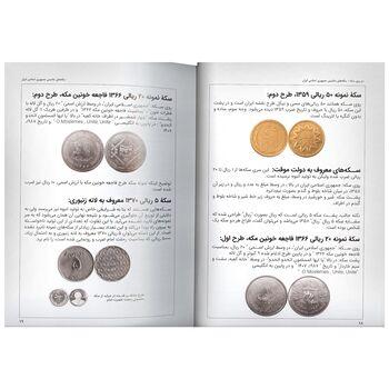کتاب دو روی سکه، سکه های ماشینی جمهوری اسلامی ایران