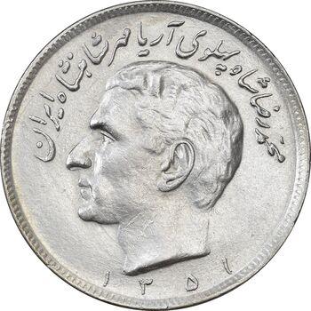 سکه 20 ریال 1351 - AU50 - محمد رضا شاه