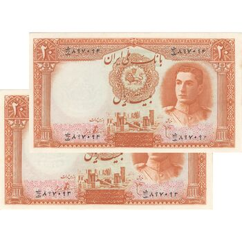 اسکناس 20 ریال سری اول (زمینه پر رنگ) - جفت - UNC62 - محمد رضا شاه