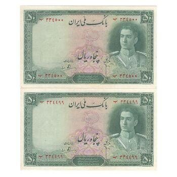 اسکناس 50 ریال سری اول - جفت - AU58 - محمد رضا شاه