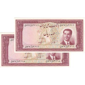 اسکناس 100 ریال کراواتی 1332 - جفت - UNC62 - محمد رضا شاه