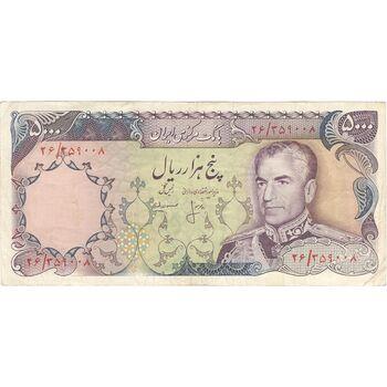 اسکناس 5000 ریال (انصاری - مهران) - تک - EF45 - محمد رضا شاه