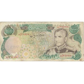 اسکناس 10000 ریال (انصاری - یگانه) - تک - VF35 - محمد رضا شاه