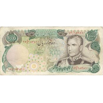 اسکناس 10000 ریال (انصاری - مهران) - تک - EF45 - محمد رضا شاه