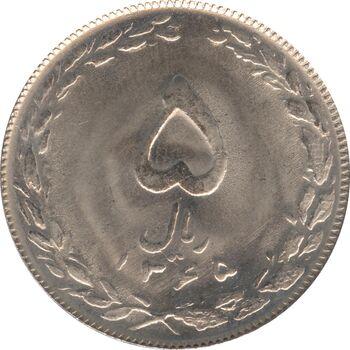 سکه 5 ریال 1365 (تاریخ کوچک) - جمهوری اسلامی